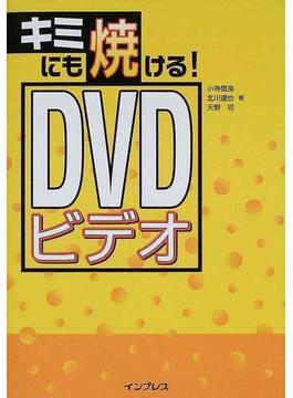 キミにも焼ける!DVDビデオ