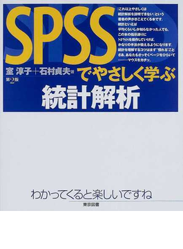 SPSSでやさしく学ぶ統計解析 第2版