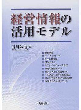 経営情報の活用モデル