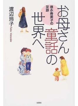 お母さん童話の世界へ 徳永寿美子の足跡