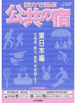 魅力で選ぶ公共の宿 東日本編