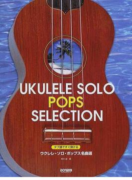 ウクレレ・ソロ・ポップス名曲選 タブ譜ですぐ弾ける