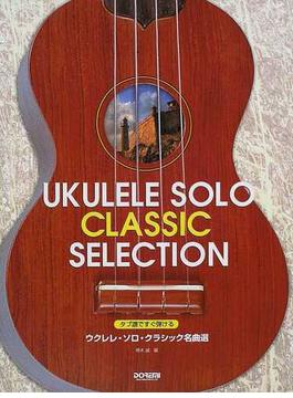 ウクレレ・ソロ・クラシック名曲選 タブ譜ですぐ弾ける