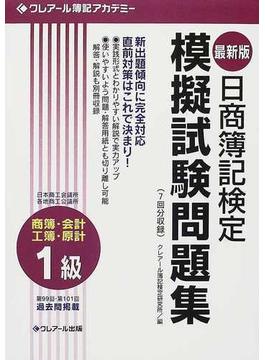 日商簿記検定模擬試験問題集1級商簿・会計・工簿・原計 最新版 第3版