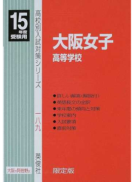 大阪女子高等学校 限定版 平成15年度用