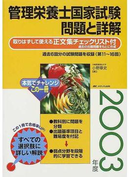 管理栄養士国家試験問題と詳解 2003年度