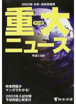 重大ニュース 中学・高校受験用 平成14年