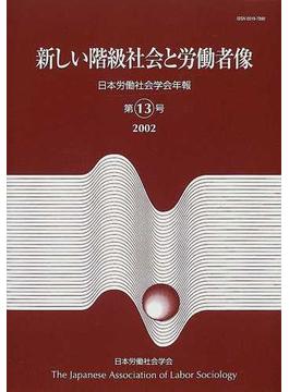 日本労働社会学会年報 第13号 新しい階級社会と労働者像