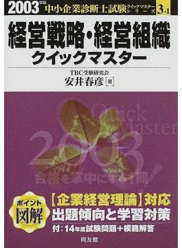 経営戦略・経営組織クイックマスター 中小企業診断士試験対策 2003年版