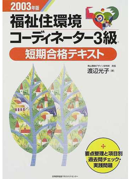 福祉住環境コーディネーター3級短期合格テキスト 2003年版