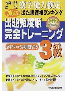 出た順漢検ランキング出題頻度順・完全トレーニング3級 文部科学省認定漢字能力検定 2004年度版