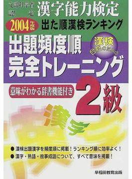 出た順漢検ランキング出題頻度順・完全トレーニング2級 文部科学省認定漢字能力検定 2004年度版