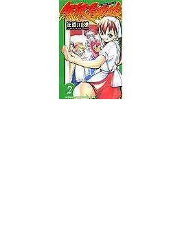 無敵看板娘 2 (チャンピオンコミックス)(少年チャンピオン・コミックス)