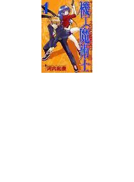 機工魔術士 エンチャンター 1 (ガンガンWINGコミックス)