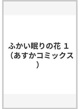 ふかい眠りの花 1 (あすかコミックス)