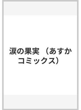涙の果実 (あすかコミックス)