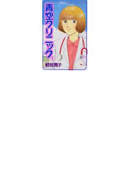 青空クリニック 1 (KCKISS)