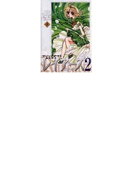 魔法騎士レイアース2 3 (KCデラックス)(KCデラックス)