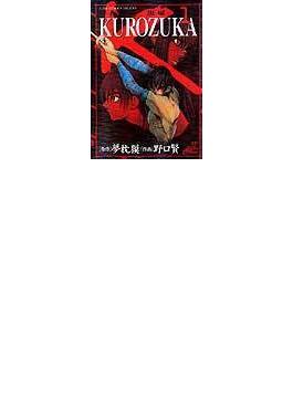KUROZUKA(黒塚) 1 (ジャンプコミックスデラックス)