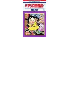 パタリロ西遊記! 5 (花とゆめCOMICS)