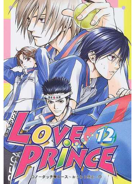 Love prince 12
