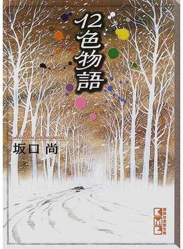 12色物語(講談社漫画文庫)