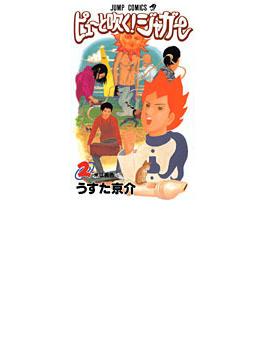 ピューと吹く!ジャガー 2 (ジャンプ・コミックス)(ジャンプコミックス)