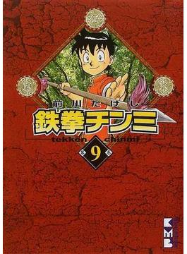 鉄拳チンミ 第9巻(講談社漫画文庫)