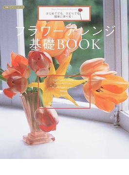 フラワーアレンジ基礎BOOK はじめてでも、ひとりでも、簡単に学べる!