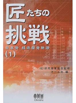 匠たちの挑戦 日本発、技術開発物語 1