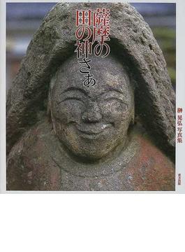 薩摩の田の神さぁ 榊晃弘写真集