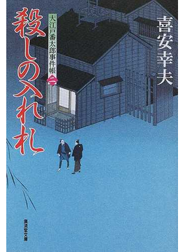 殺しの入れ札(広済堂文庫)