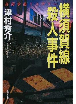 横須賀線殺人事件(広済堂文庫)
