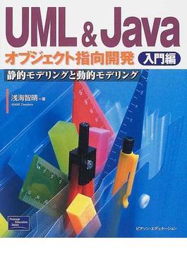 UML&Javaオブジェクト指向開発 入門編 静的モデリングと動的モデリング
