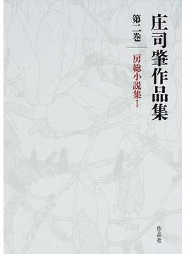 庄司肇作品集 第2巻 房総小説集 1
