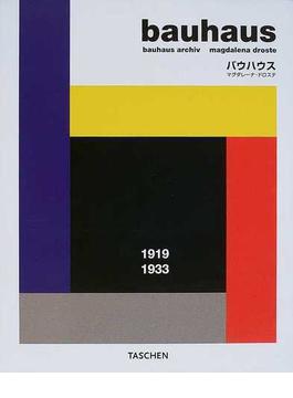 バウハウス 1919−1933