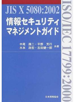 情報セキュリティマネジメントガイド JIS X 5080:2002(ISO/IEC 17799:2000)