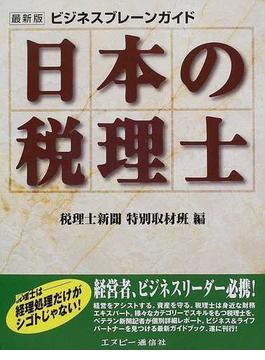 日本の税理士 最新版ビジネスブレーンガイド