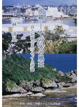 沖縄−−その心の風景 詩と短歌とエッセイと評論