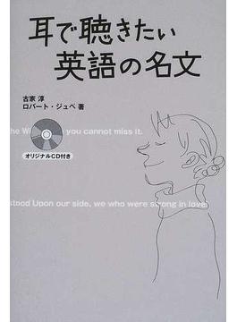 耳で聴きたい英語の名文