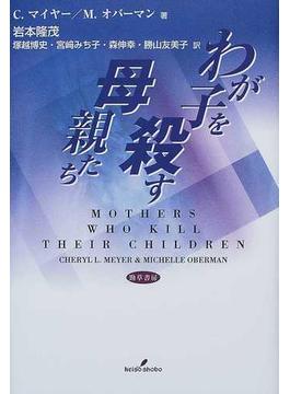 わが子を殺す母親たち