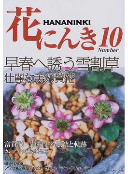 花にんき ナンバー10 雪割草・富貴蘭・カンアオイ 万年青・ツワブキ エビネ・春蘭・斑入り植物