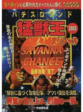 パチスロランド猛獣王スペシャル 2003(竹書房文庫)