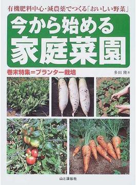 今から始める家庭菜園 有機肥料中心・減農薬でつくる「おいしい野菜」 巻末特集=プランター栽培
