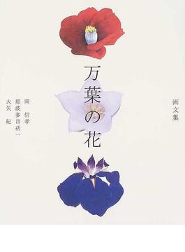 万葉の花 画文集