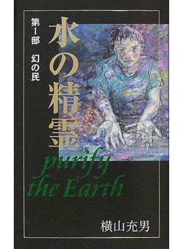 水の精霊 Purify the Earth 第1部 幻の民