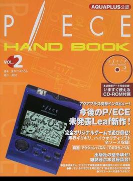 P/ECE hand book AQUAPLUS公認 Vol.2