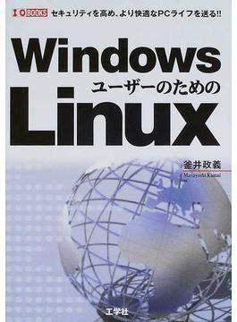 WindowsユーザーのためのLinux セキュリティを高め、より快適なPCライフを送る!!