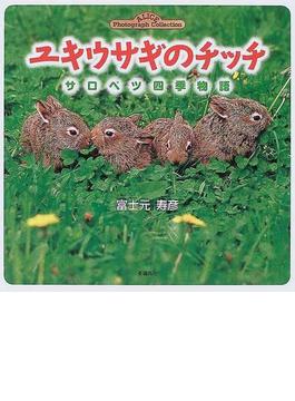 ユキウサギのチッチ サロベツ四季物語