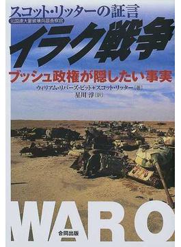 イラク戦争 元国連大量破壊兵器査察官スコット・リッターの証言 ブッシュ政権が隠したい事実